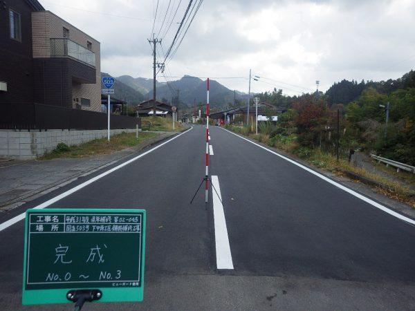 平成31年度 県単補修 第02-04号 国道503号 下中原工区 舗装補修工事